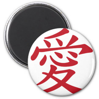LOVE 愛 - Chinese and Japanese caligraphy 2 Inch Round Magnet
