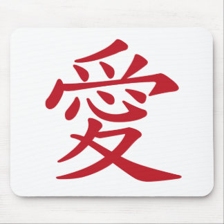 LOVE 愛 - Chinese and Japanese caligraphy Mouse Pad