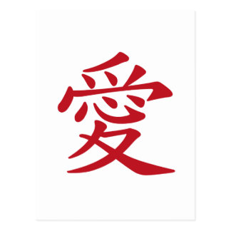 LOVE 愛 - Chinese and Japanese caligraphy Post Card