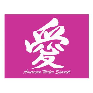 love american water spaniel postcard