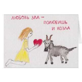 love and a goat card