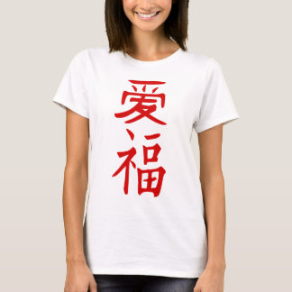LOVE AND HAPPINESS IN CHINESE,LOVE,HAPPINESS T-Shirt