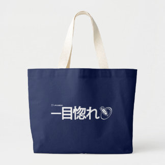 Love at First Sight - Japanese (Livejournal) Large Tote Bag