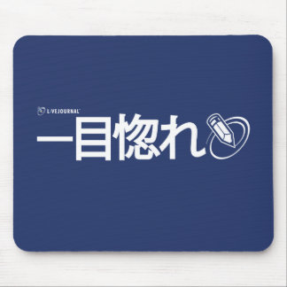 Love at First Sight - Japanese Mouse Pad
