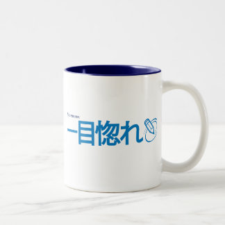 Love at First Sight - Japanese Two-Tone Coffee Mug