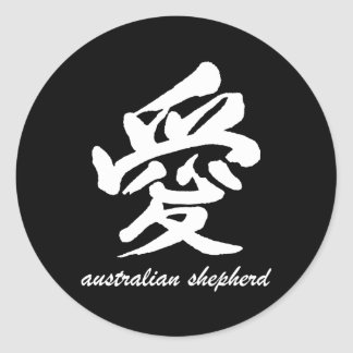 Love Australian Shepherd Classic Round Sticker
