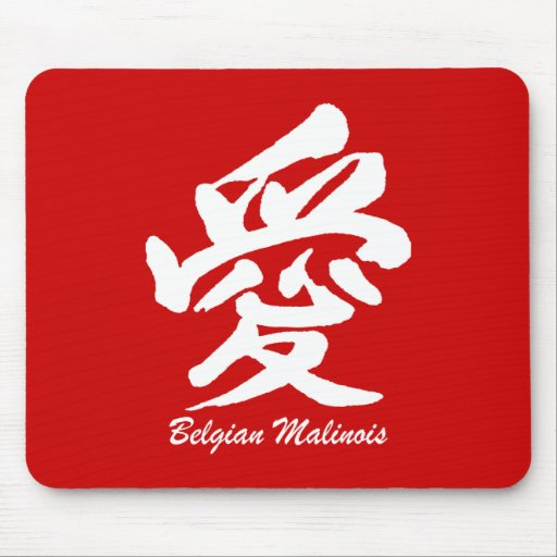 love Belgian Malinois Mouse Pads