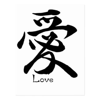 Love Calligraphy Japanese Kanji Symbol Postcard