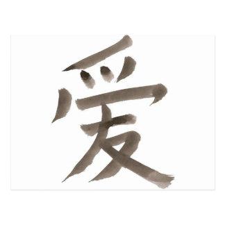 love, Chinese word Postcard
