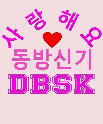 ♪♥Love DBSK Women's KPop Crew-Neck T-Shirt♥♫ Shirt