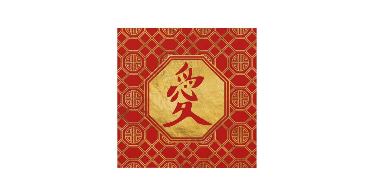 Love Feng Shui Symbol In Bagua Shape Wood Wall Decor Zazzle