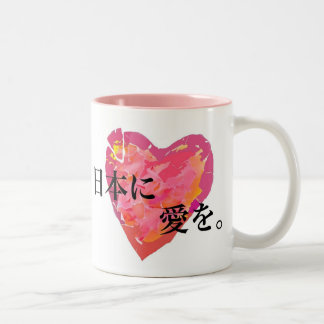 Love for Japan Relief Two-Tone Coffee Mug