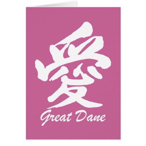Love Great Dane Card