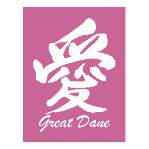 Love Great Dane Postcard