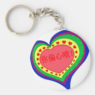 Love heart you are bias keychain