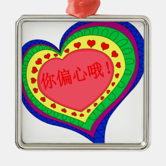 Love heart you are bias metal ornament