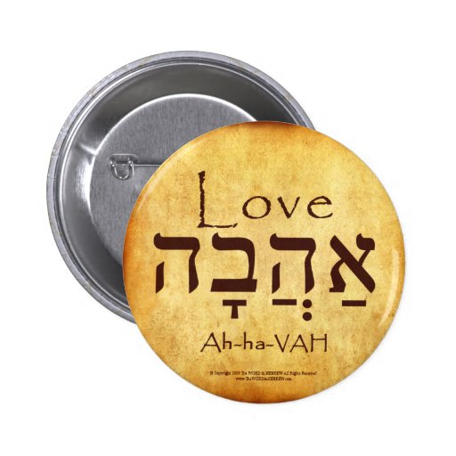 LOVE HEBREW BUTTON