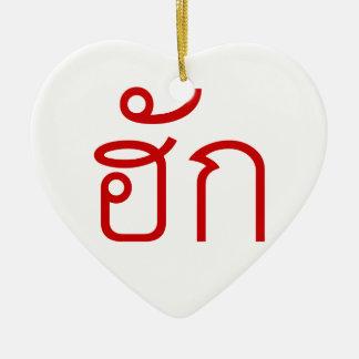 Love / HUK ❤ Thai Isan Langauge Script ❤ Ceramic Ornament