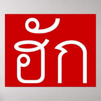 Love / HUK ❤ Thai Isan Langauge Script ❤ Poster
