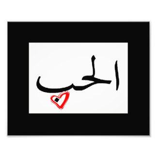 Love in Arabic with Heart Photograph