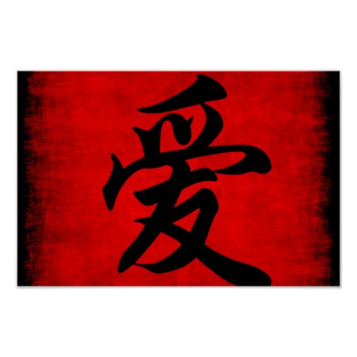Love In Chinese Calligraphy Painting Poster Zazzle
