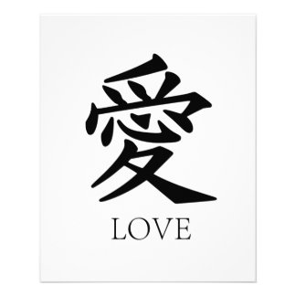 Love in Chinese Full Color Flyer