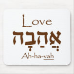 Love in Hebrew Mouse Pads