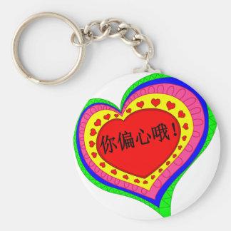 love is heart work love is bias keychain
