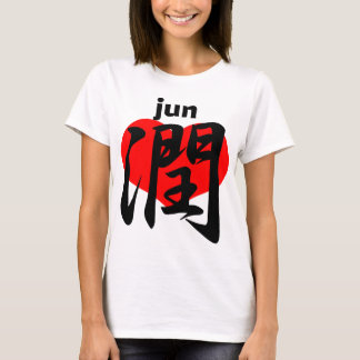 Love Jun jun T-Shirt