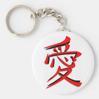 Love Kanji Japanese Symbol Keychain