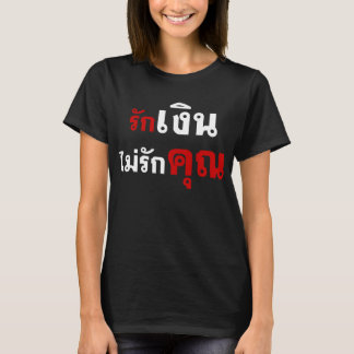 LOVE MONEY NOT U ☆ Thai Language Script ☆ T-Shirt