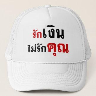 LOVE MONEY NOT U ☆ Thai Language Script ☆ Trucker Hat