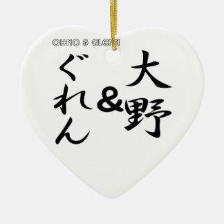 love Ohno & Glenn Ceramic Ornament