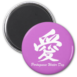 Love Portuguese Water Dog 2 Inch Round Magnet