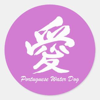 Love Portuguese Water Dog Classic Round Sticker