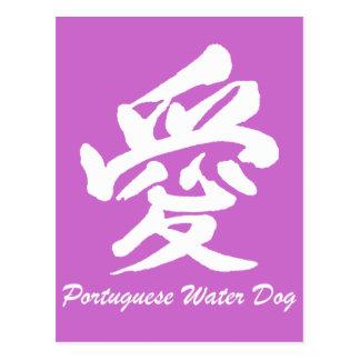 Love Portuguese Water Dog Postcard