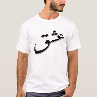 Love Shirt ( For Women)