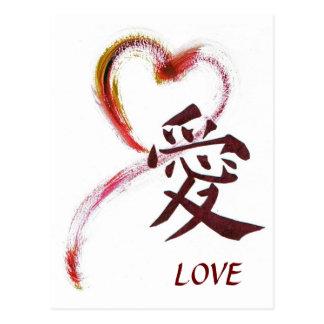Love - Sumi-e heart with Kanji character for Love Postcard