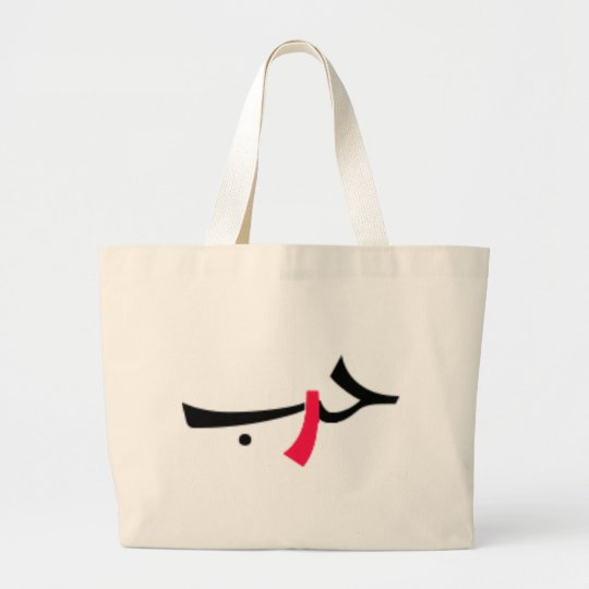 love-war large tote bag
