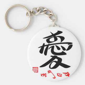 Love we like, (marking) basic round button keychain