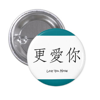 Love You More-Chinese Characters Button
