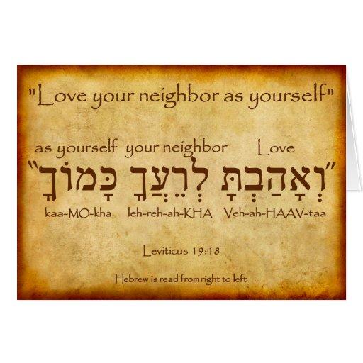 Love your neighbor hebrew card zazzle