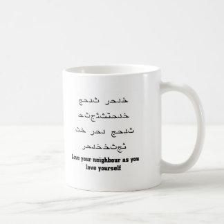 Love your neighbour coffee mug