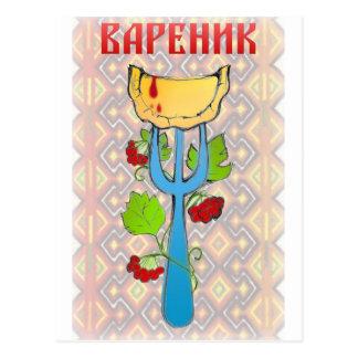 Lovely Varenyk z Kalynoyu Products Postcard