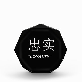 """Loyalty"" Chinese symbol design gifts and products Acrylic Award"