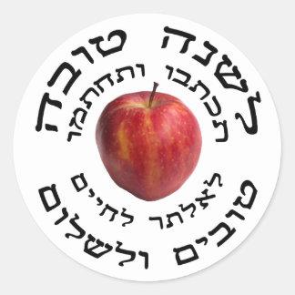 L'Shana Tovah… (Año Nuevo judío de Happhy) Pegatinas Redondas