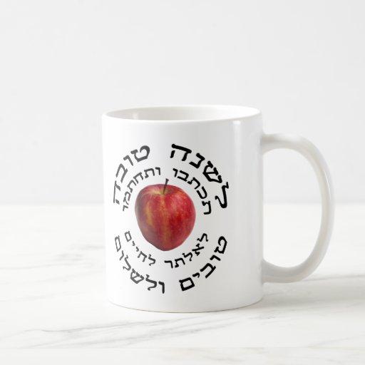 L'Shana Tovah… (Año Nuevo judío feliz) Taza Básica Blanca