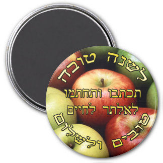 L'Shana Tovah - Block Hebrew Lettering 3 Inch Round Magnet