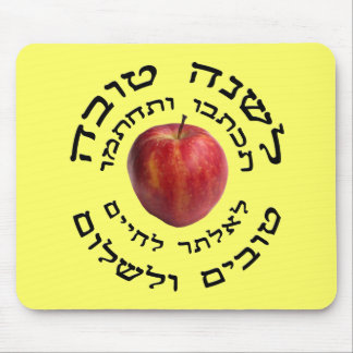 L'Shana Tovah... (Happy Jewish New Year) Mouse Pad