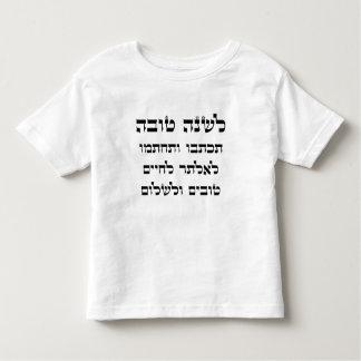 L'Shana Tovah... (Happy Jewish New Year) Toddler T-shirt